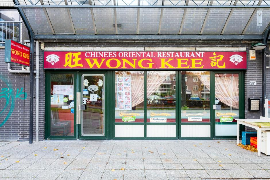 Wong Kee - Boven 't Y